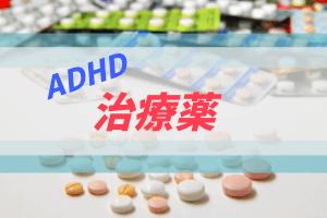 ADHDの治療薬について